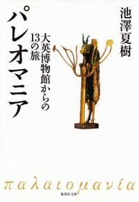 池澤夏樹『パレオマニア―大英博物館からの13の旅』