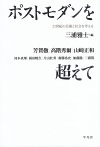 三浦雅士編『ポストモダンを超えて―21世紀の芸術と社会を考える』