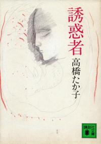 高橋たか子『誘惑者』(講談社文庫版)