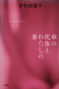 多和田葉子『傘の死体とわたしの妻』