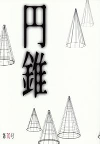 「円錐」第70号(2016年8月)