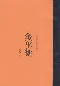 俳句甲子園2016 部誌 松山東高校