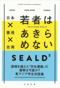 SEALDs『日本×香港×台湾 若者はあきらめない』