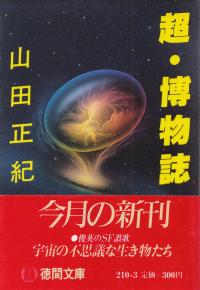 山田正紀『超・博物誌』