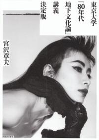 宮沢章夫『東京大学「80年代地下文化論」講義 決定版』
