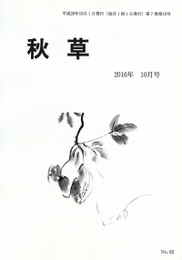 「秋草」2016年10月号
