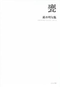 鈴木明『句集 甕』