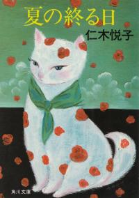 仁木悦子『夏の終る日』