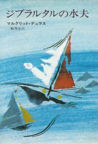 デュラス『ジブラルタルの水夫』