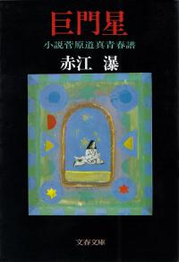 赤江瀑『巨門星―小説菅原道真青春譜』