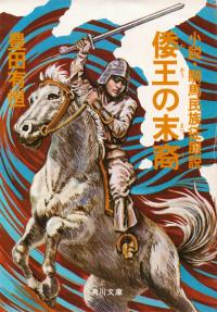 豊田有恒『倭王の末裔―小説・騎馬民族征服説』
