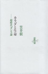 笠井叡『カラダと生命―超時代ダンス論』