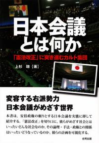 上杉聰『日本会議とは何か―「憲法改正」に突き進むカルト集団』