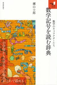 瀬山士郎『数学記号を読む辞典』