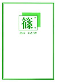 「篠」Vol.178(2016年10月)
