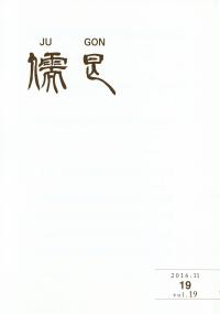 「儒艮」vol.19(2016年11月)