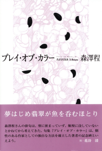森澤程『句集 プレイ・オブ・カラー』