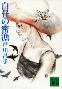 戸川昌子『白昼の密漁』