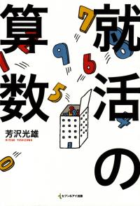 芳沢光雄『就活の算数』