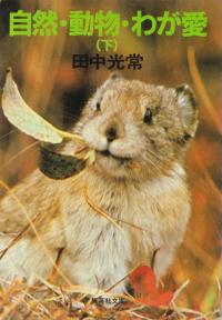 田中光常『自然・動物・わが愛(下)』