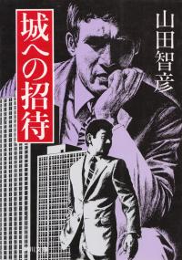 山田智彦『城への招待』