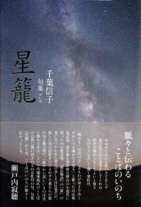 千葉信子『句集 星籠』
