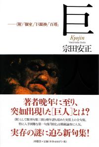 宗田安正『句集 巨人』