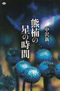 中沢新一『熊楠の星の時間』