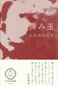 松尾隆信『句集 弾み玉』