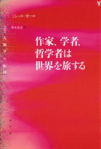 セール『作家、学者、哲学者は世界を旅する』