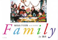 福島晶子『写真集 Family』