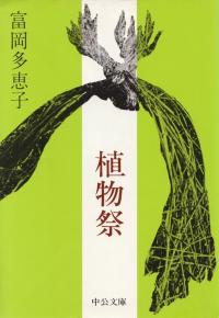 富岡多恵子『植物祭』