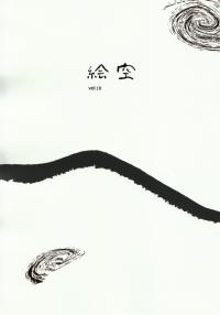「絵空」vol.18(2017年1月)