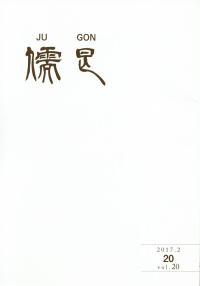 「儒艮」vol.20(2017年2月)