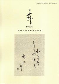 「舞」No.75(2017年1月)