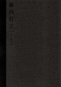 「庫内灯2」(2016年9月)