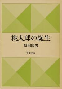 柳田国男『桃太郎の誕生』