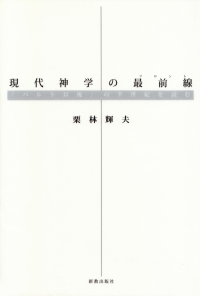 栗林輝夫『現代神学の最前線―「バルト以後」の半世紀を読む』