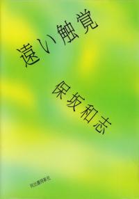 保坂和志『遠い触覚』