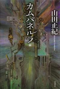 山田正紀『カムパネルラ』