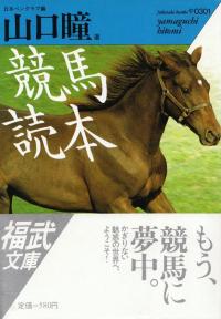 山口瞳選『競馬読本』