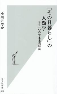 小川さやか『「その日暮らし」の人類学―もう一つの資本主義経済』