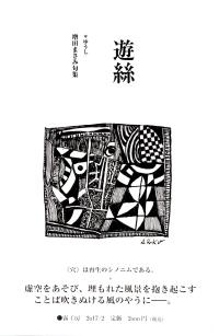 増田まさみ『句集 遊絲』