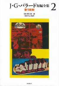 バラード『J・G・バラード短編全集2』
