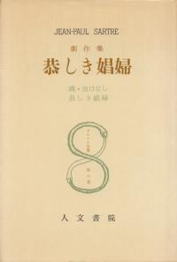サルトル『サルトル全集 第8巻 創作集 恭しき娼婦』