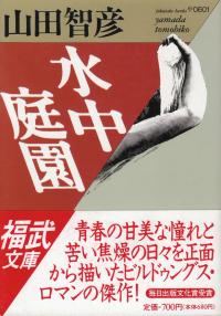 山田智彦『水中庭園』