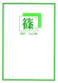 「篠」Vol.180(2017年4月)
