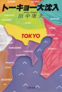 田中康夫『トーキョー大沈入』