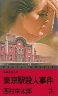 西村京太郎『東京駅殺人事件』