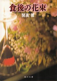 開高健『食後の花束』